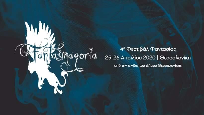 Fantasmagoria  banner.